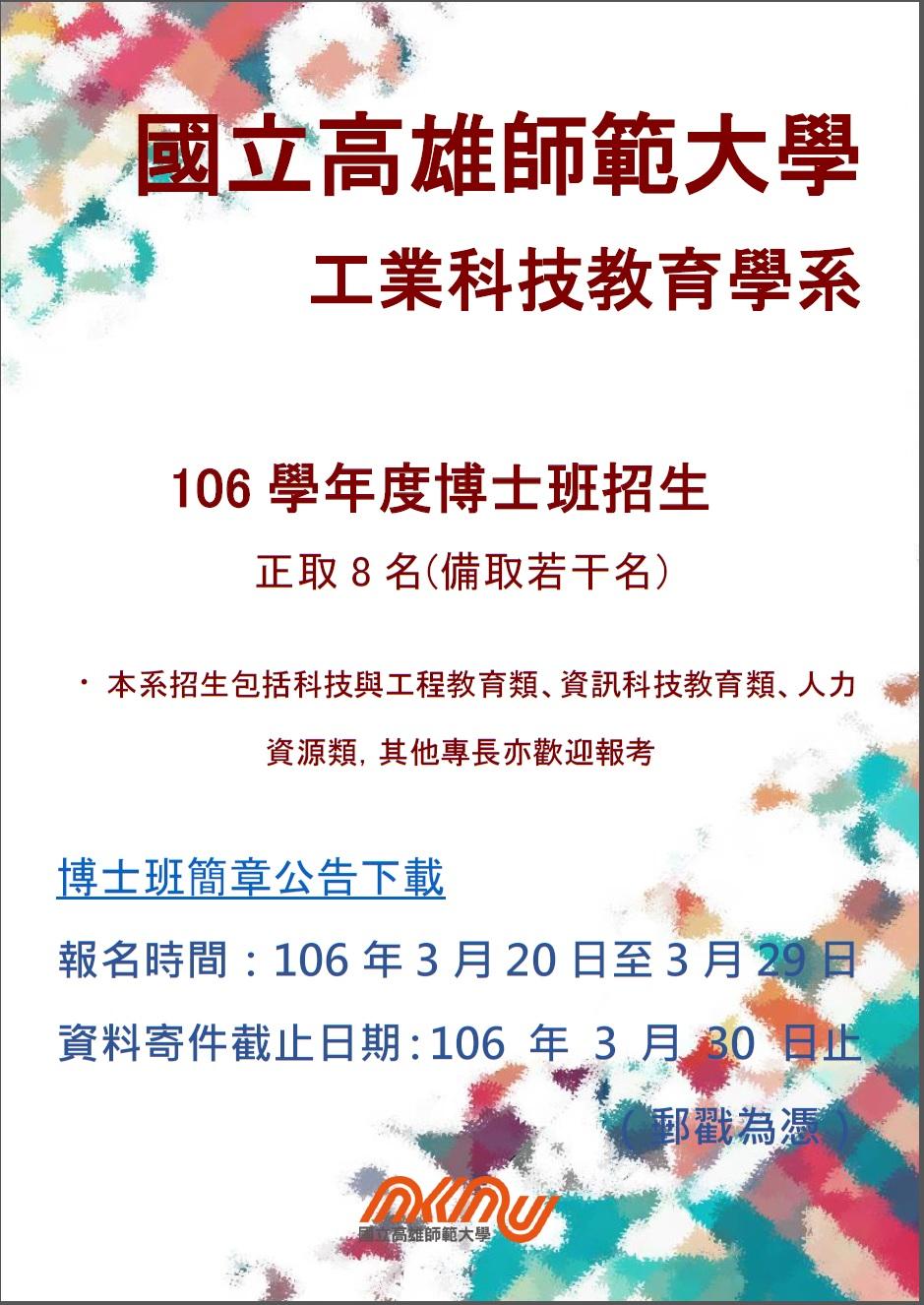 106phd1051207